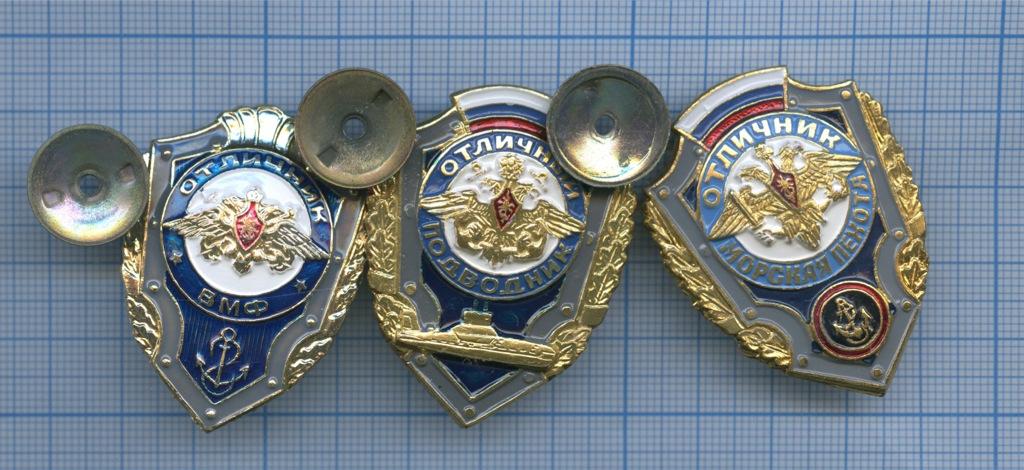 Набор нагрудных знаков «Отличник ВМФ», «Отличный подводник», «Отличник морской пехоты» (Россия)