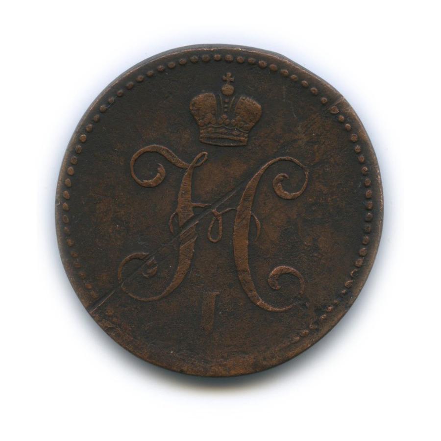 3 копейки серебром 1840 года (Российская Империя)