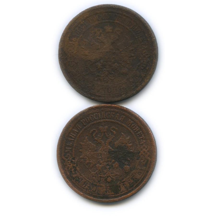 Набор монет 5 копеек 1868, 1878 (Российская Империя)