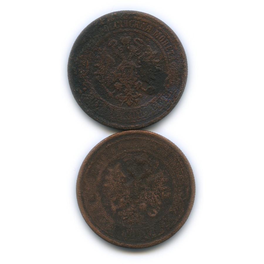 Набор монет 5 копеек 1870, 1880 (Российская Империя)