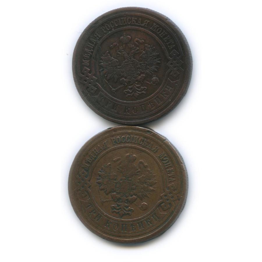 Набор монет 3 копейки 1913, 1915 (Российская Империя)