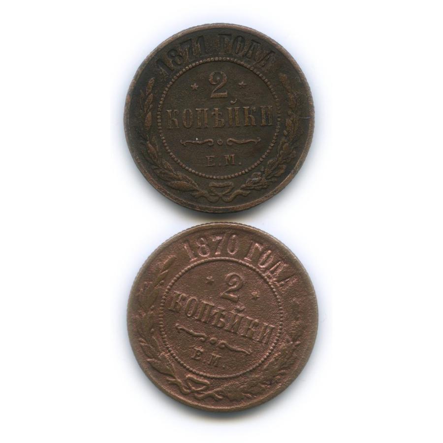 Набор монет 2 копейки 1870, 1871 ЕМ (Российская Империя)