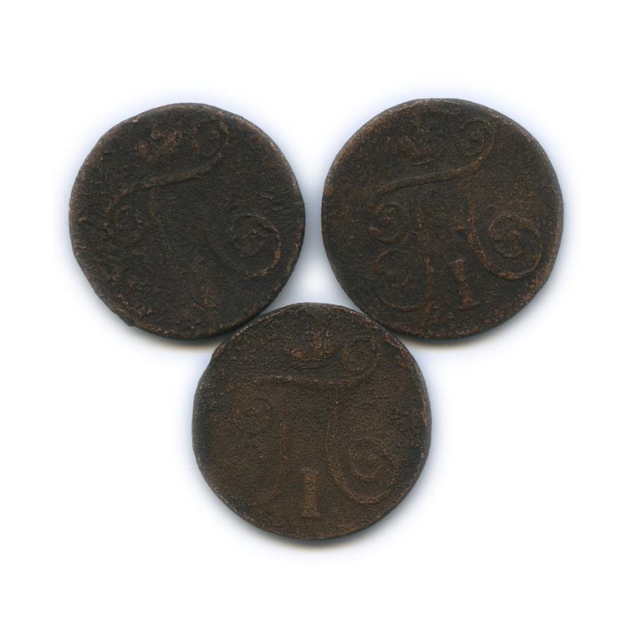 Набор монет 1 копейка 1798-1800 (Российская Империя)