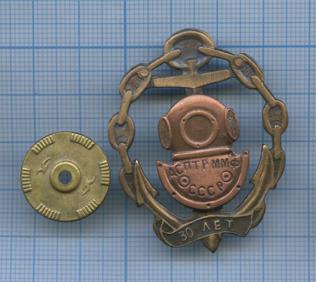 Знак «Водолаз. 30 лет АСПТР ММФ СССР» (Россия)