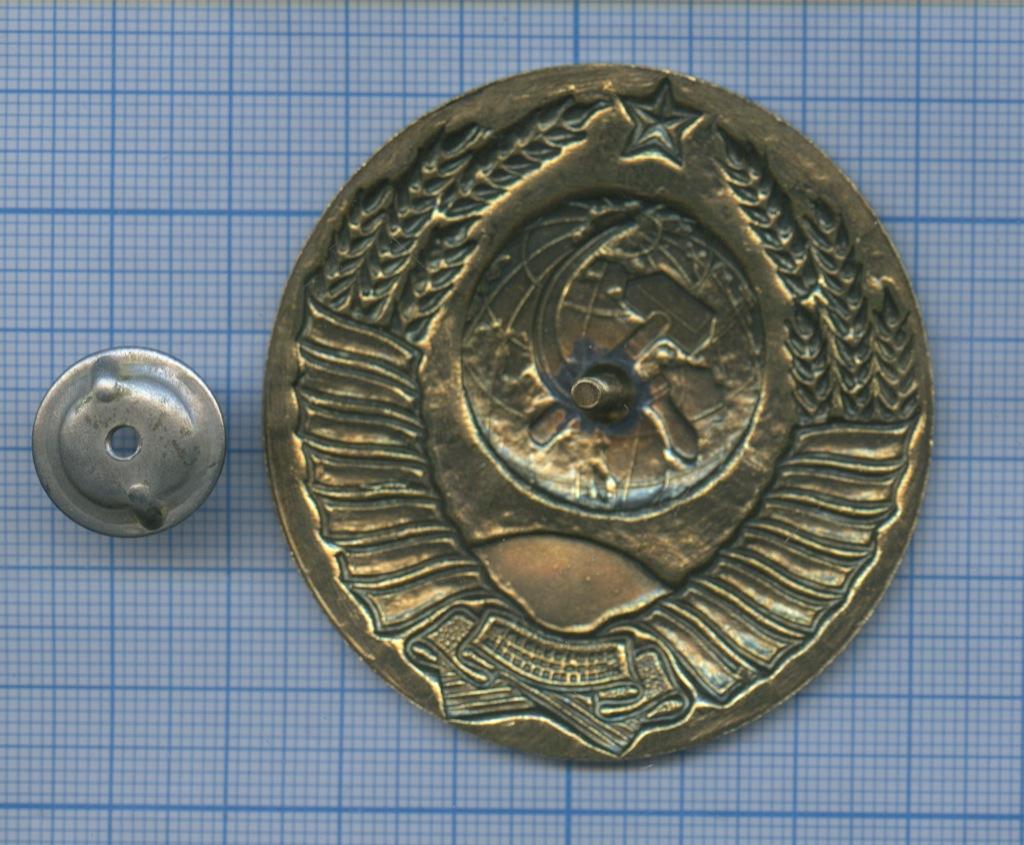 Знак «Герб СССР»