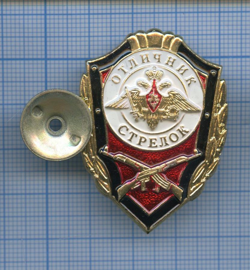Знак «Отличник - Стрелок» (Россия)