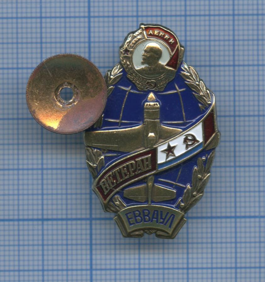 Знак «Ветеран - ЕВВАУЛ»