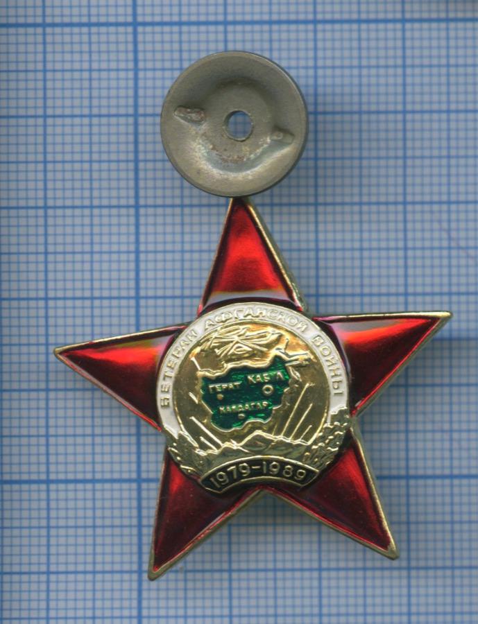 Знак «Ветеран Афганистанской войны (1979-1989)»