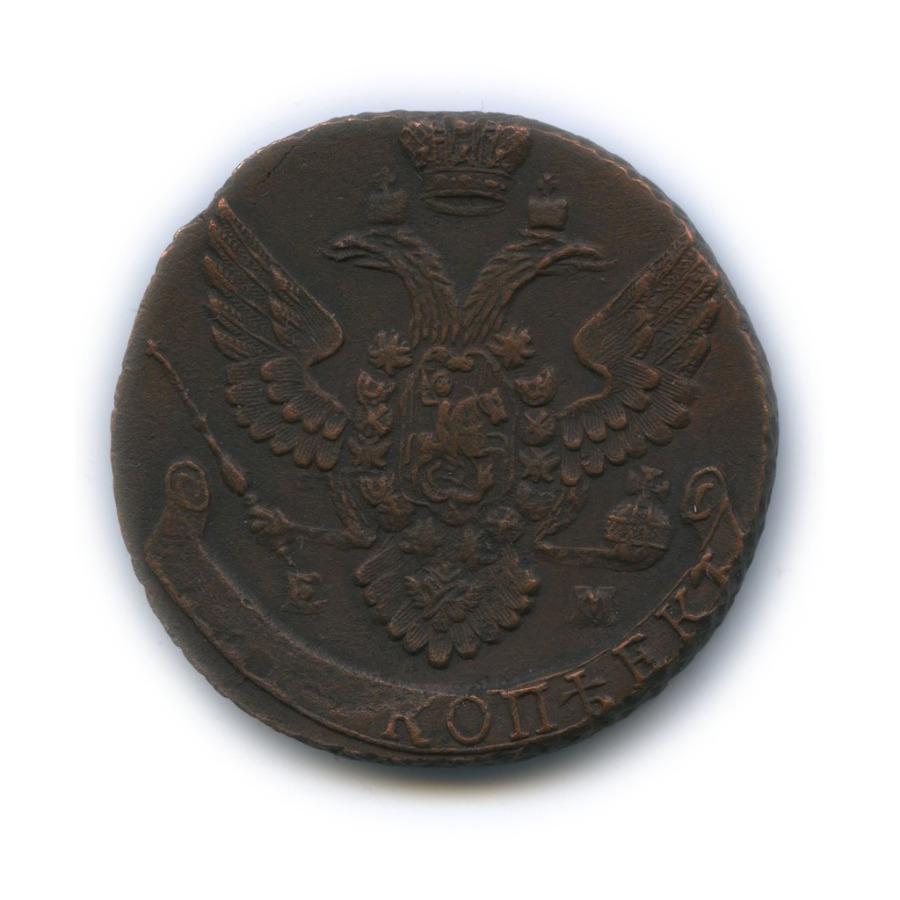 5 копеек 1792 года ЕМ (Российская Империя)