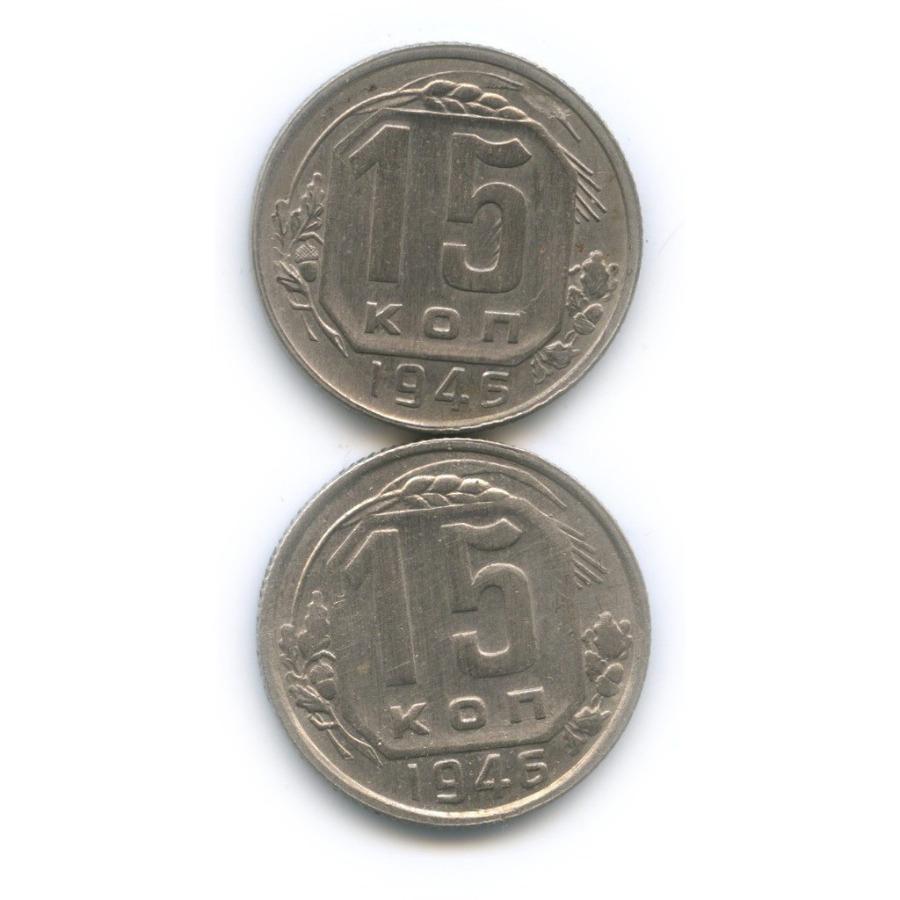 Набор монет 15 копеек 1946 года (СССР)