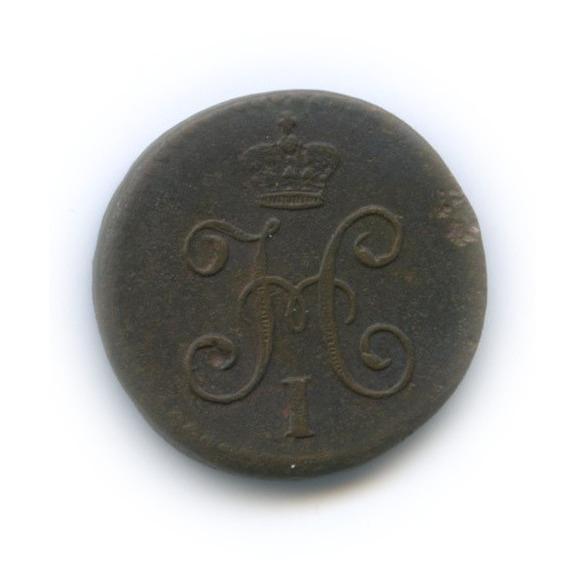 1/4 копейки серебром 1842 года СМ (Российская Империя)