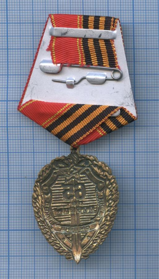 Медаль «65 лет Победы. НКГБ НКВД «Смерш» (Россия)