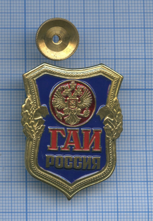 Знак «ГАИ - Россия» (Россия)