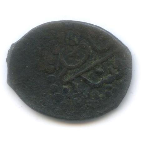 1 копейка - Крымский хан Шахин Гирей, Бахчисарай 1777-1783 (Российская Империя)