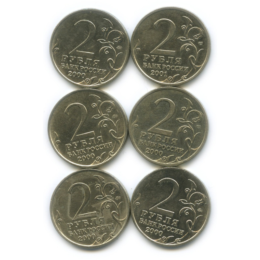 Набор монет 2 рубля — 55 лет Победы - Города-герои 2000 года (Россия)