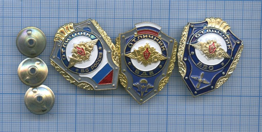 Набор нагрудных знаков «Отличник ВСРоссии», «Отличник ВДВ», «Отличник ВВС» (Россия)