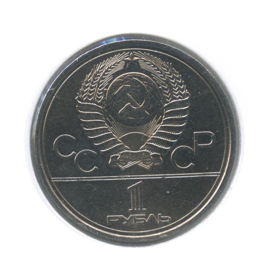 1 рубль — XXII летние Олимпийские Игры, Москва 1980 - Эмблема (вхолдере) 1977 года (СССР)