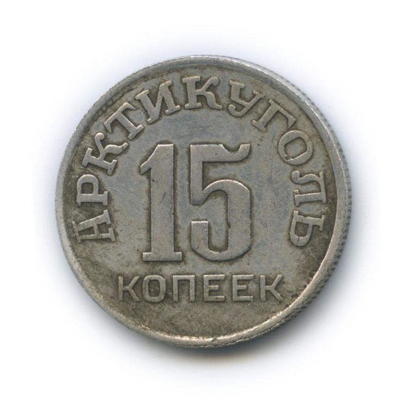 Жетон «15 копеек 1946 - Арктикуголь - Остров Шпицберген» (копия)