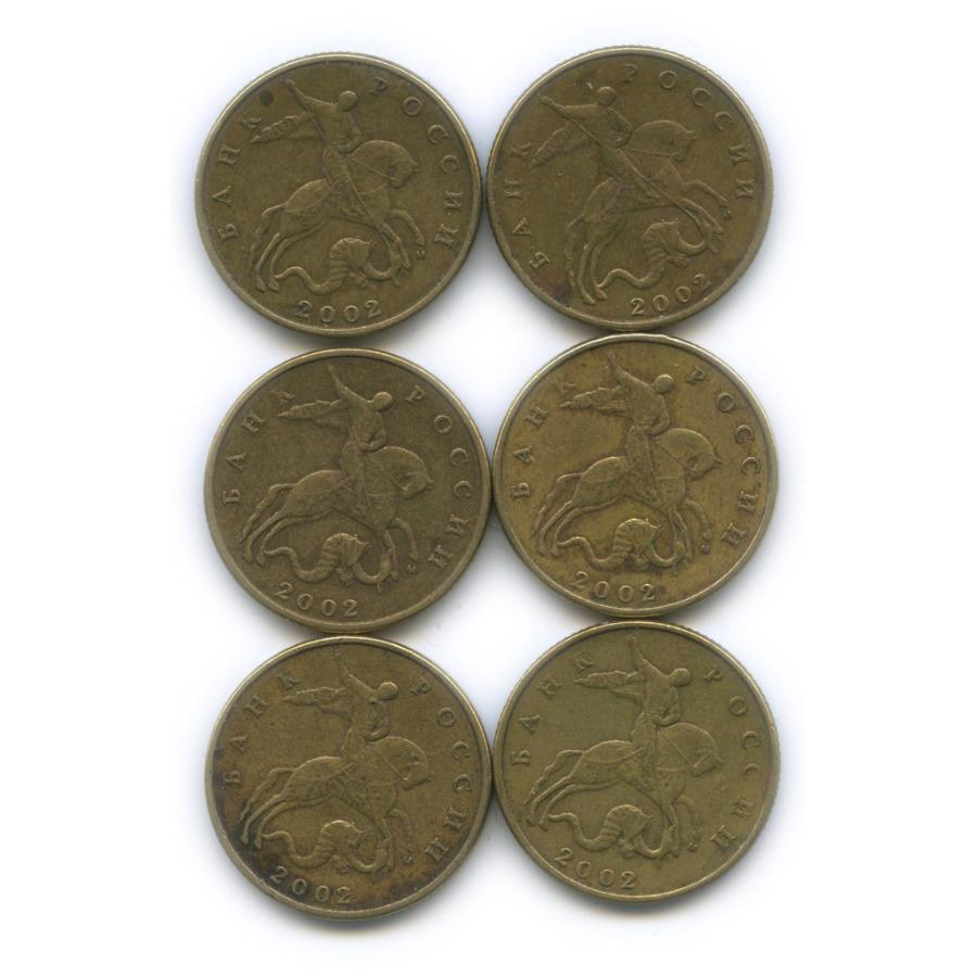 Набор монет 50 копеек 2002 года M (Россия)