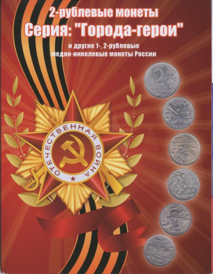 Набор юбилейных монет 2 рубля, 1 рубль (вальбоме) (Россия)