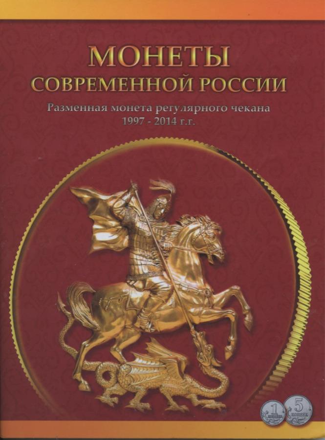 Набор монет 1 копейка, 5 копеек (вальбоме) 1997-2014 М, СП (Россия)