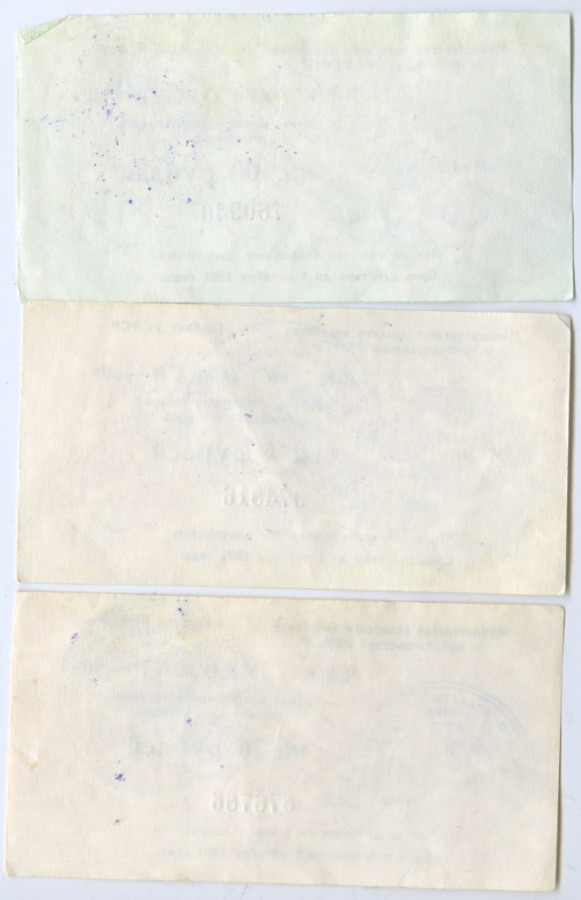 Набор банкнот (чеков) 1991 года (СССР)