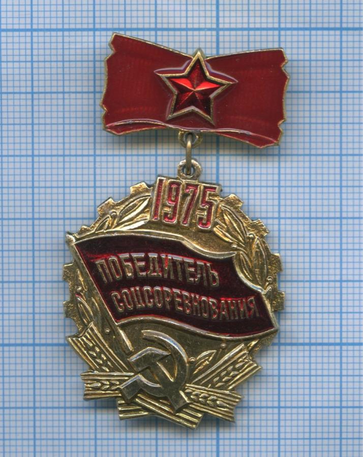 Знак «Победитель соцсоревнования» 1975 года (СССР)