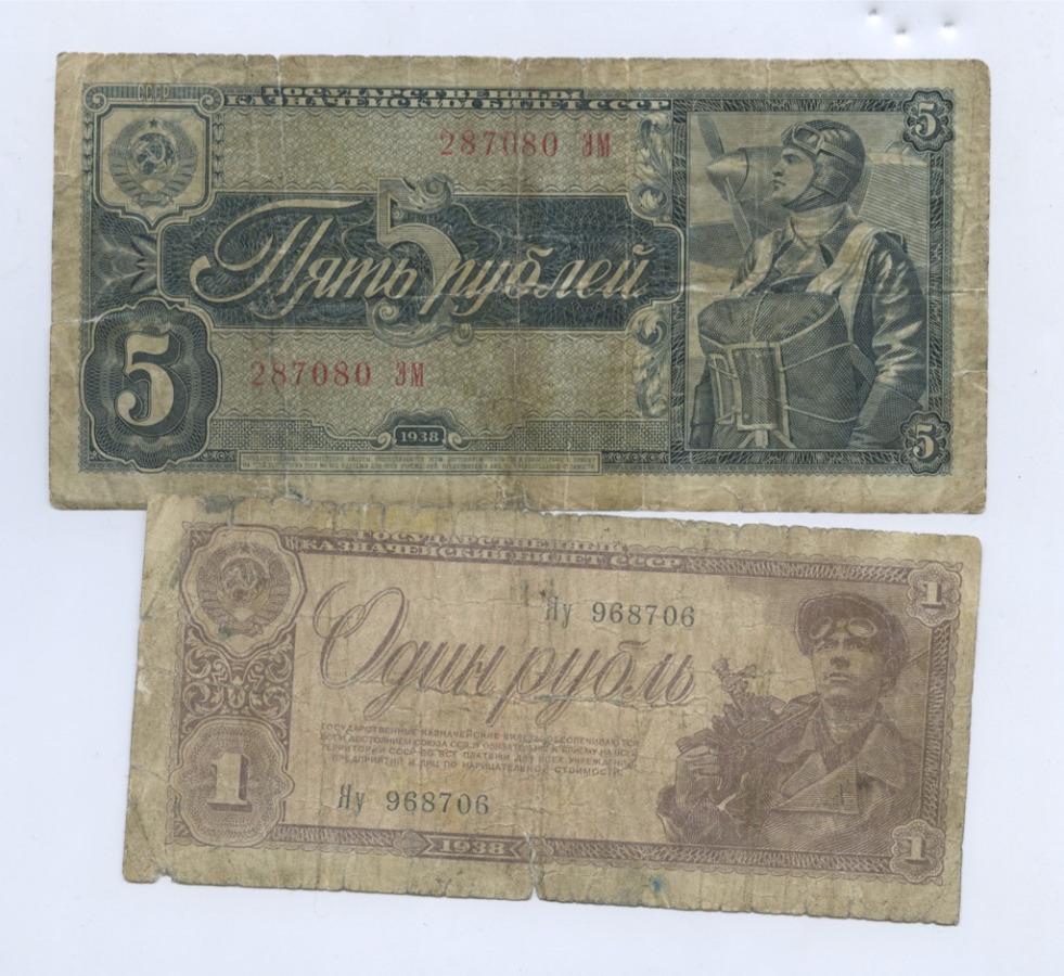 Набор банкнот 1938 года (СССР)
