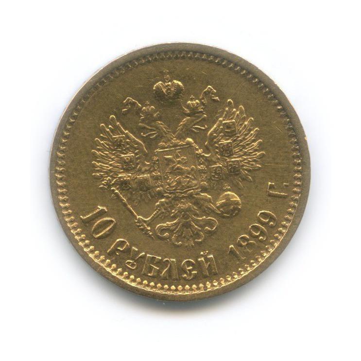 10 рублей 1899 года Ф.З (Российская Империя)