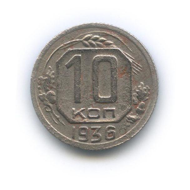 10 копеек 1936 года (СССР)