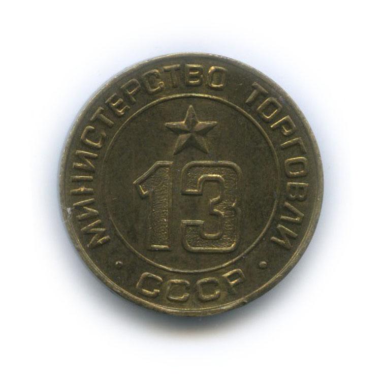 Жетон «13 - Министерство торговли СССР» (СССР)