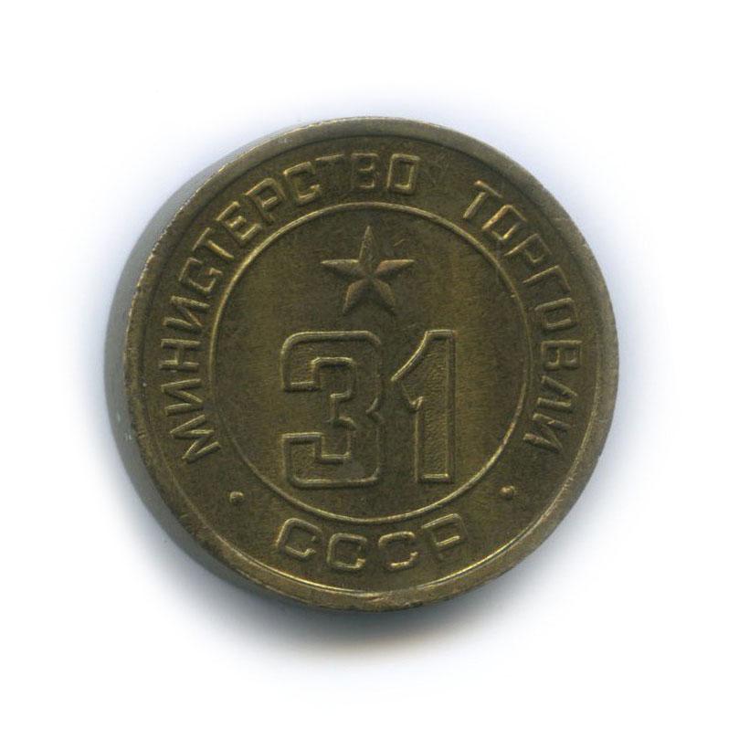 Жетон «31 - Министерство торговли СССР» (СССР)