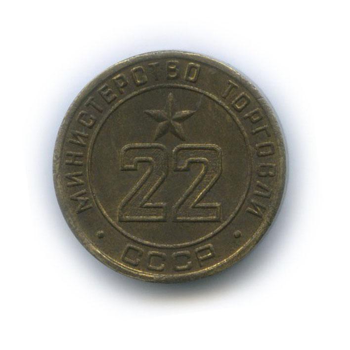 Жетон «22 - Министерство торговли СССР» (СССР)