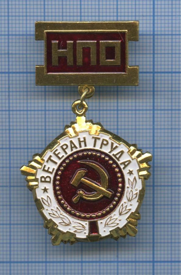 Знак «Ветеран труда - НПО» (СССР)