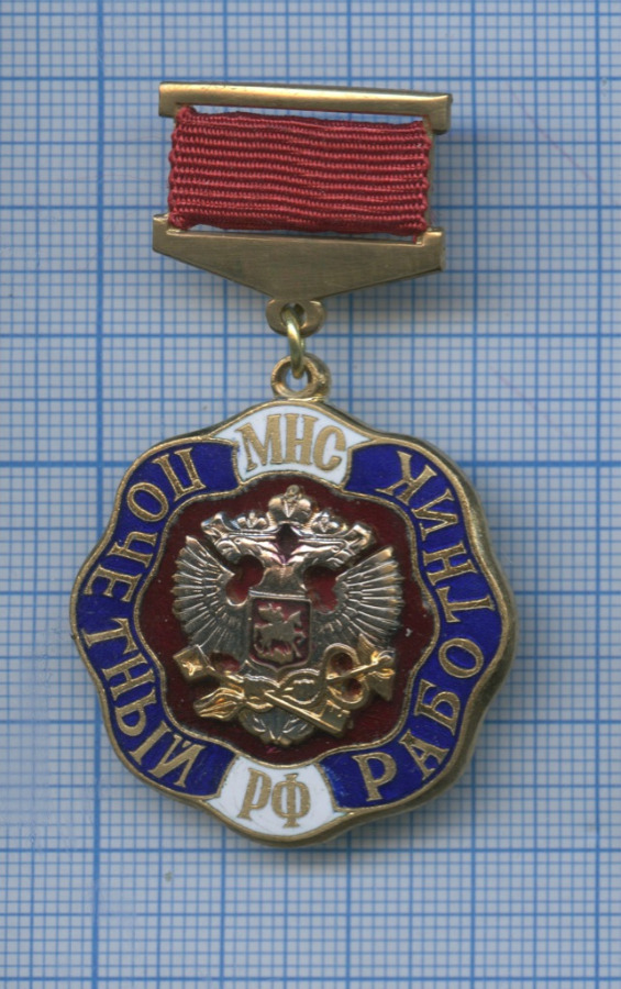 Медаль «Почетный работник МНС РФ» (вфутляре) (Россия)