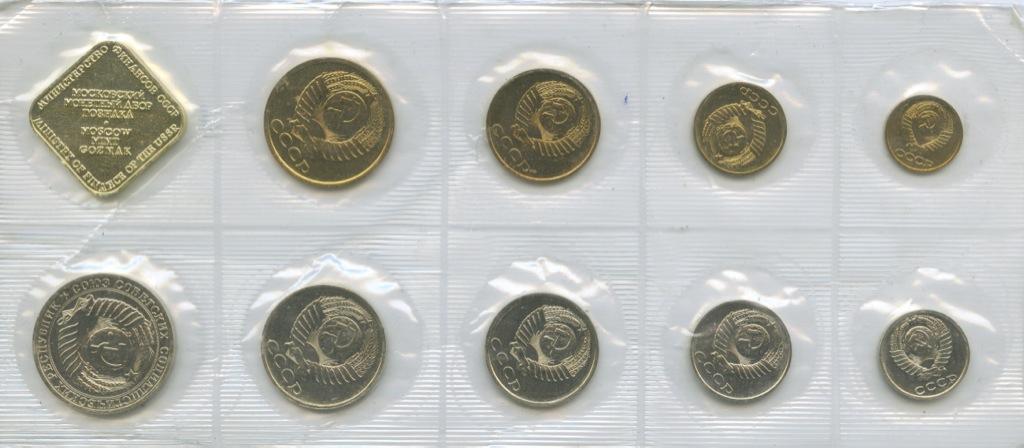 Набор монет СССР (годовой, взапайке, сжетоном) 1989 года ММД (СССР)
