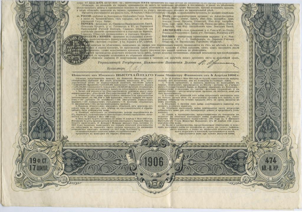 Облигация в187 рублей 50 копеек, Российский Государственный 5% заем 1906 года 1906 года (Российская Империя)
