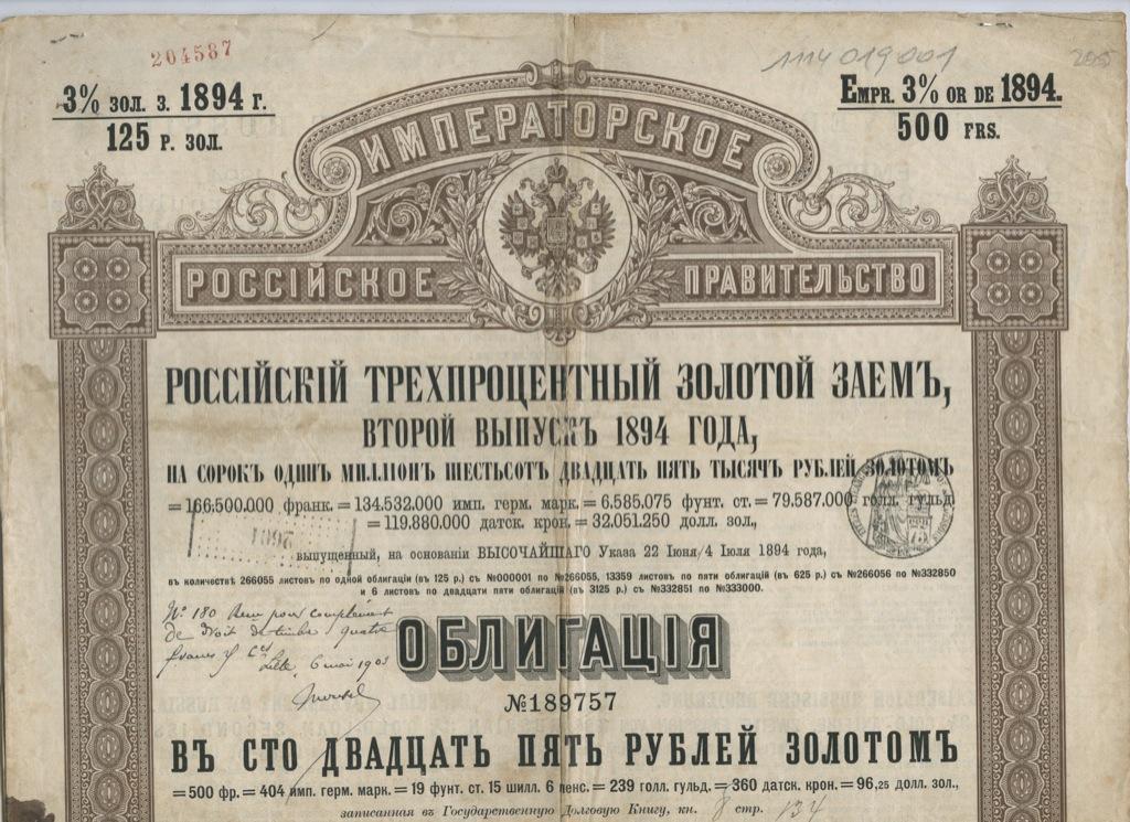 Облигация в125 рублей золотом, Российский 3% золотой заем 1894 года (Российская Империя)