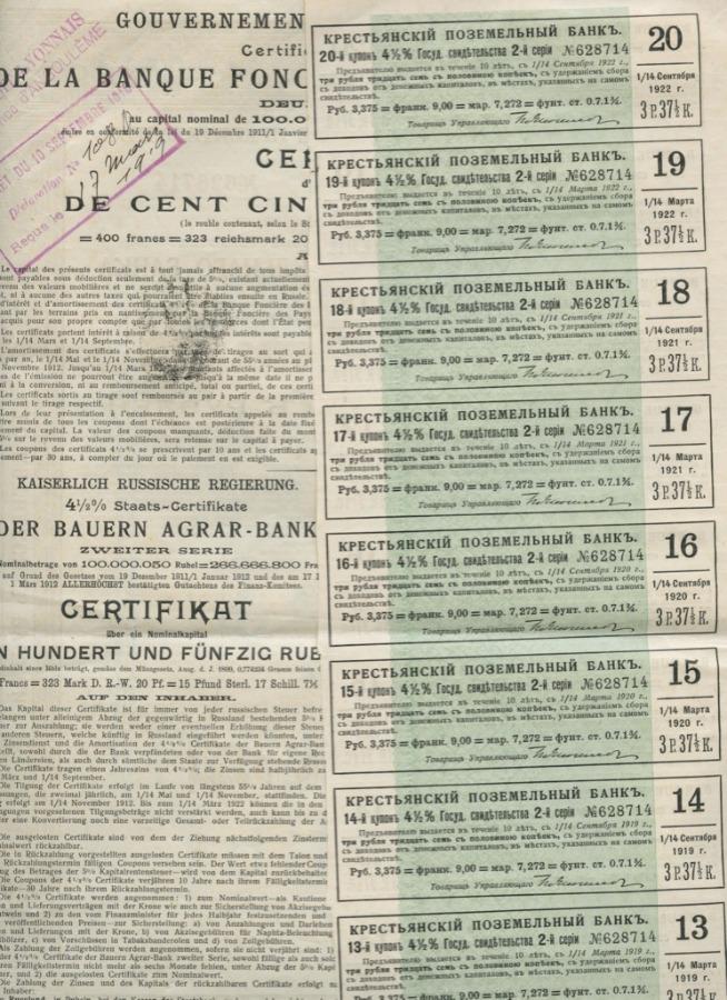 Свидетельство накапитал 150 рублей «Крестьянский Поземельный банк» 1912 года (Российская Империя)