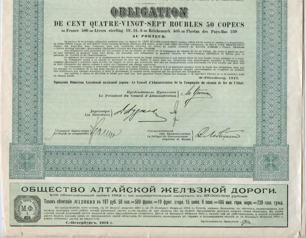Облигация в187 рублей 50 копеек, Общество «Алтайской Железной Дороги» 1912 года (Российская Империя)