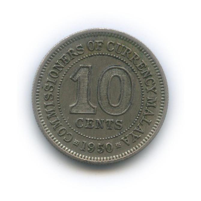10 центов (Британская Малайя) 1950 года