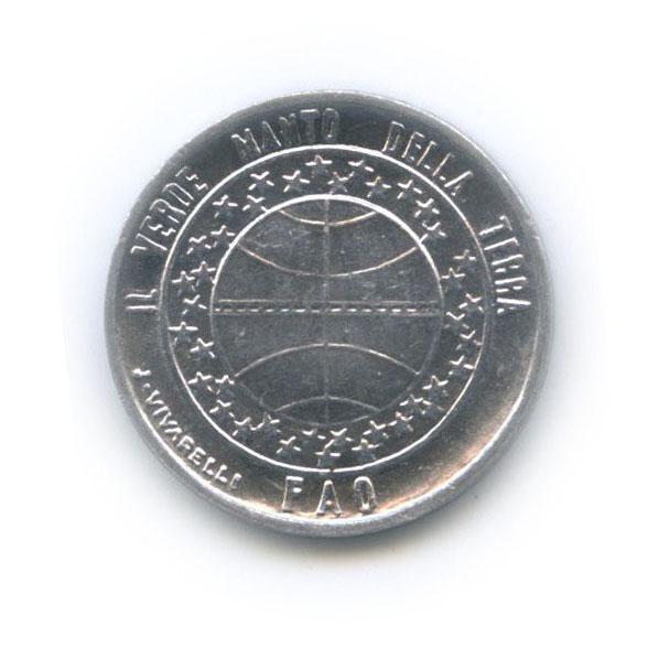1 лира - ФАО 1977 года (Сан-Марино)