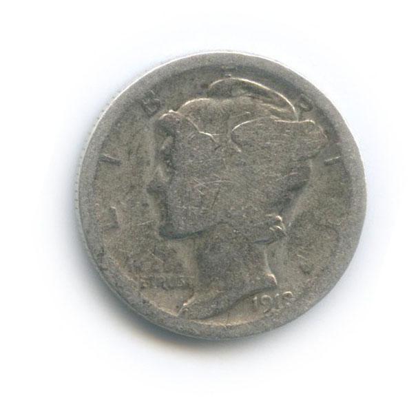 1 дайм 1918 года (США)