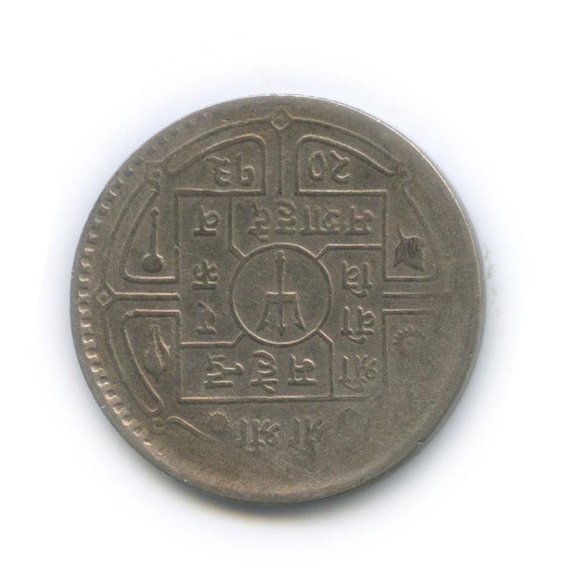 50 пайсов (Непал) 1956 года