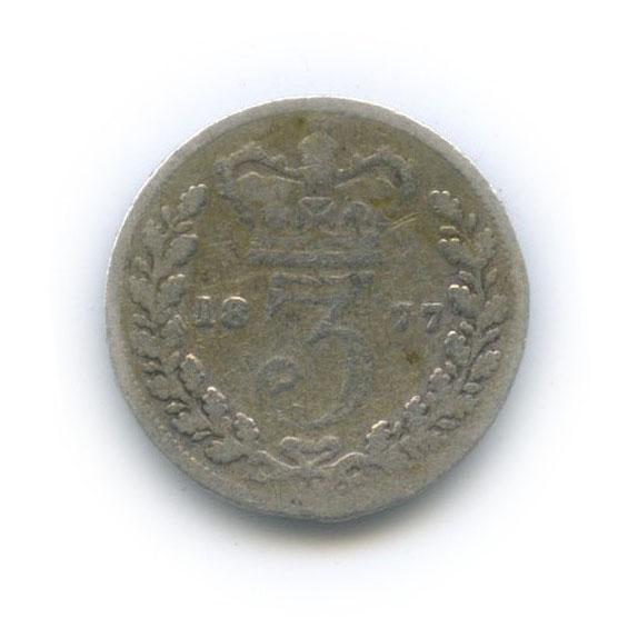 3 пенса - Королева Виктория 1877 года (Великобритания)
