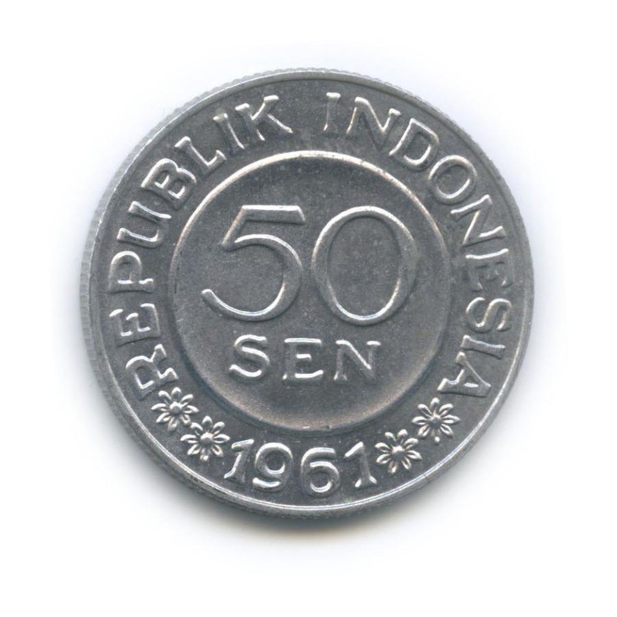 50 сенов 1961 года (Индонезия)