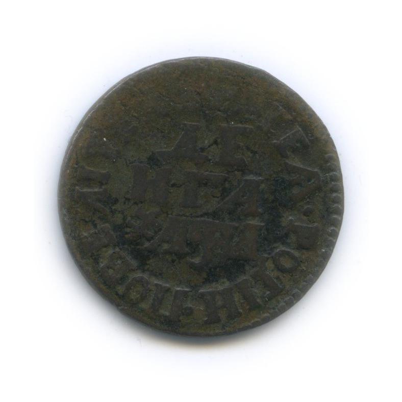 Денга (1/2 копейки) 1704 года (Российская Империя)