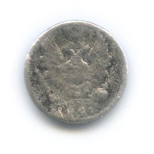 5 копеек 1821? (Российская Империя)