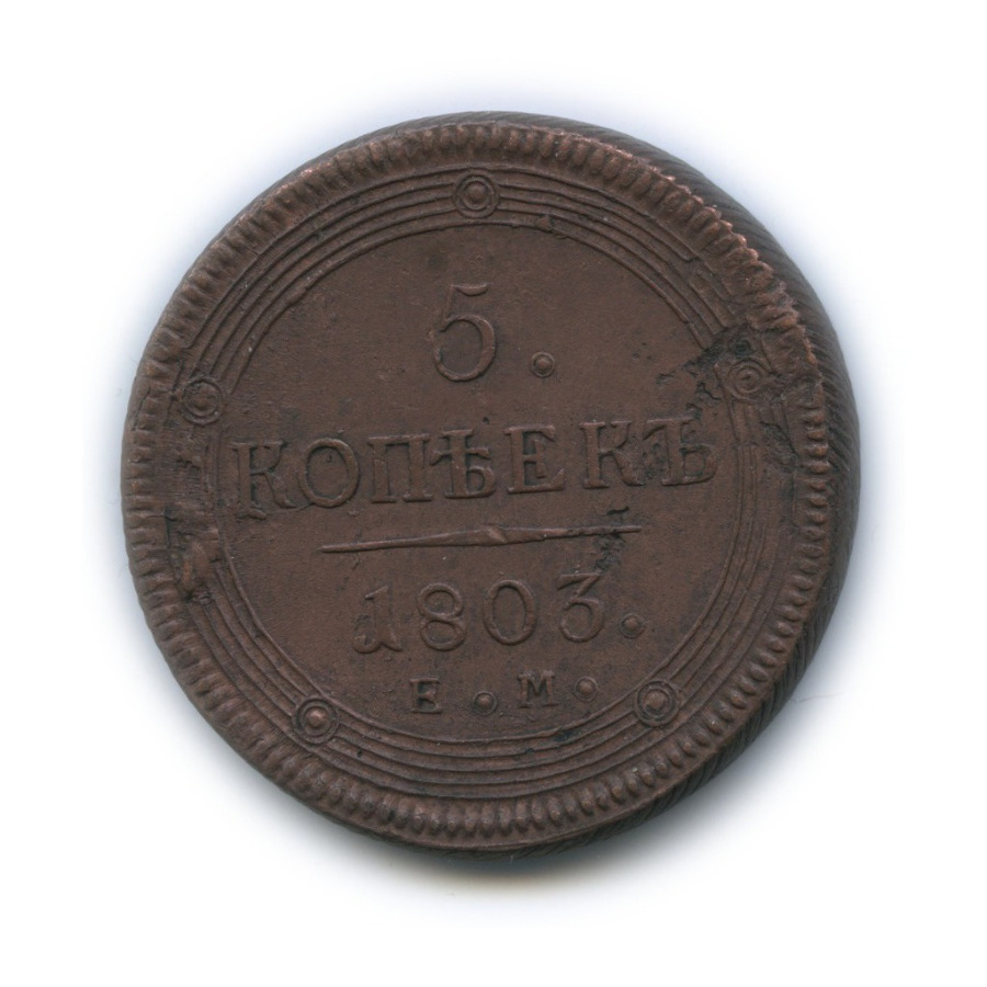 5 копеек 1803 года ЕМ (Российская Империя)