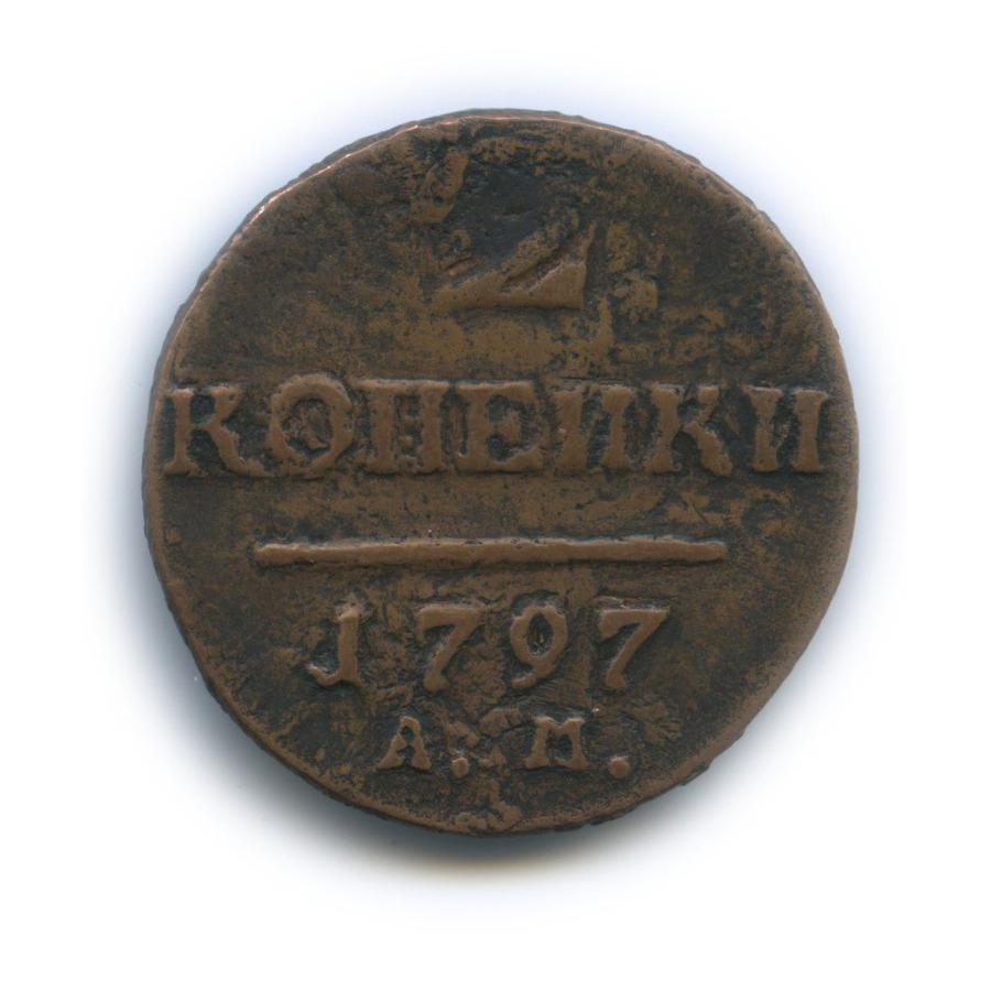 2 копейки (редкая) 1797 года АМ (Российская Империя)